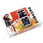 和歌山ラーメン正善生麺2食入(スープ付き)/和歌山らーめん中華そば