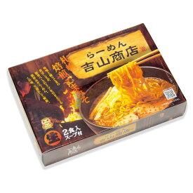 札幌ラーメン 吉山商店 生麺2食入(スープ付き)/札幌らーめん 中華そば 取り寄せ