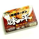 尾道ラーメン 味平 生麺2食入(スープ付)/尾道らーめん 中華そば ラーメン 取り寄せ