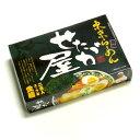 東京らーめん せたが屋 生麺2食入(スープ付)/東京ラーメン 中華そば せたがや