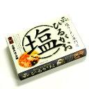 東京ラーメン ひるがお 生麺2食入(スープ付き)/東京らーめん 中華そば 塩ラーメン せたが屋ラーメン 取り寄せ
