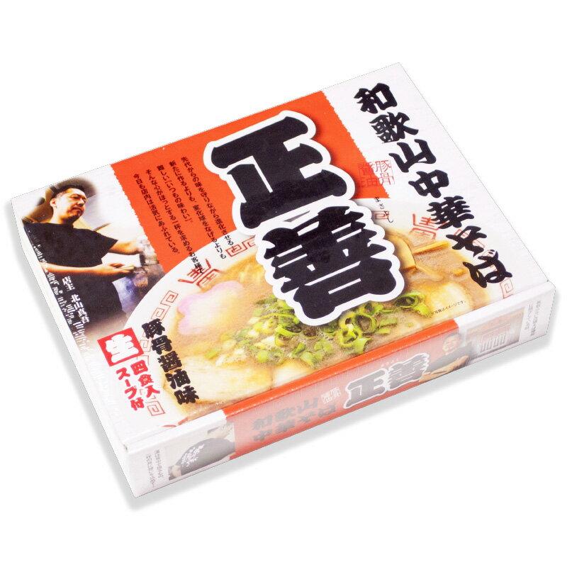 和歌山ラーメン 正善 生麺4食入(スープ付き)/和歌山らーめん 中華そば まさよし 取り寄せ