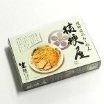 高山ラーメン/桔梗屋/生/二食入/スープ付高山ラーメン