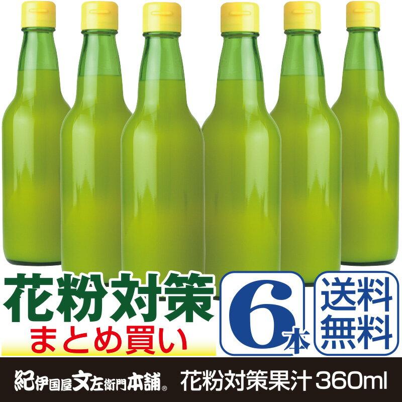 お買い得 まとめ買い6本セット 無添加じゃばら果汁 360ml瓶入り 和歌山県産天然果汁100% 紀伊国屋文左衛門本舗謹製・ストレート果汁/花粉対策に蛇腹(ジャバラ)産地直送