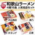 和歌山ラーメン人気名店4種15食セット
