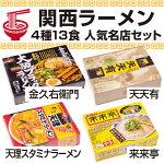 関西ラーメン人気名店4種13食セット
