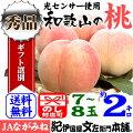 紀州和歌山の桃【ギフト】2kg/8玉入[ながみね高津]