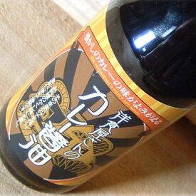 洋食屋さんのカレー醤油150ml/湯浅醤油 [丸新28215]