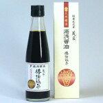 蔵匠樽仕込み200ml/湯浅醤油