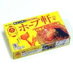 東京ラーメンホープ軒本舗生麺2食入(スープ付)/東京らーめん中華そばほーぷ