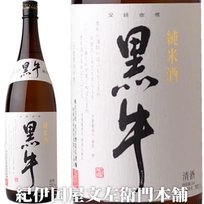 純米酒 黒牛 1800ml[一升瓶]名手酒造店(和歌山県海南市)の地酒・純米
