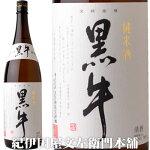 純米酒黒牛1800ml名手酒造店(和歌山県海南市)の地酒・純米