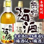 本場紀州・熊野梅酒720ml(プラム食品)