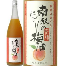 南紀の完熟にごり梅酒 ■一升瓶■ 和歌のめぐみ 1800ml 世界一統