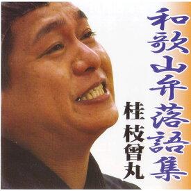 和歌山弁落語集 第1集 桂 枝曾丸(しそまる)[落語CD]