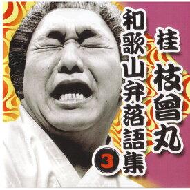 和歌山弁落語集 第3集 桂 枝曾丸(しそまる)[落語CD]