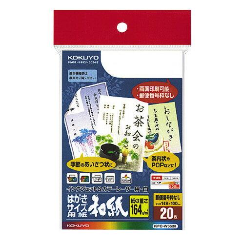 【コクヨ】KPC-W3630