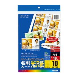 【コクヨ】LBP-VG10