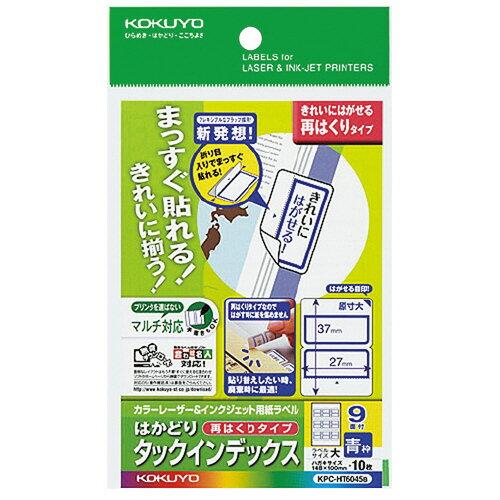 【コクヨ】KPC-HT6045B