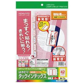 【コクヨ】KPC-T1691R