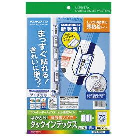 【コクヨ】KPC-T693B
