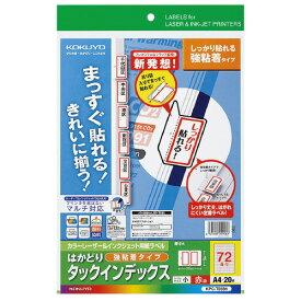 【コクヨ】KPC-T693R
