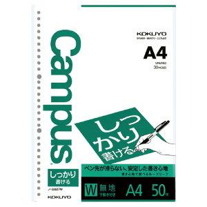 【コクヨ】 キャンパス ルーズリーフ しっかり書ける A4(30穴) 無地 50枚 ノ-S827W