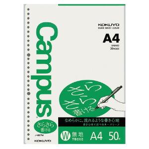 【コクヨ】 キャンパス ルーズリーフ さらさら書ける A4(30穴) 無地 50枚 ノ-827W