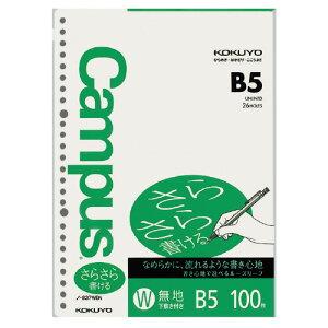 【コクヨ】 キャンパス ルーズリーフ さらさら書ける B5(26穴) 無地 100枚 ノ-837WEN