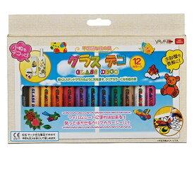 【ヤマト】グラスデコ セット (12カラー入) GDS12TN
