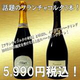 【フランチャコルタ】「イタリアのシャンパーニュ」とも呼ばれるイタリア高級スパークリング2本飲み比べ