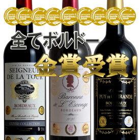 10個のメダルが品質保証 ワインセット 全てボルドー トリプル金賞受賞3本セット ボルドー ワイン セット 金賞 金賞ワイン セット bordeaux wine 送料無料 ギフト 御歳暮赤ワイン 750ML