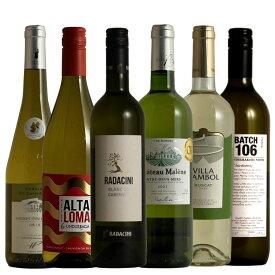 ソムリエ厳選 白ワイン贅沢飲み比べ 6本 白ワイン 6本 wine ワインセット 750ml×6 ワイン 金賞 ギフト 母の日 おすすめ r-41013 あす楽