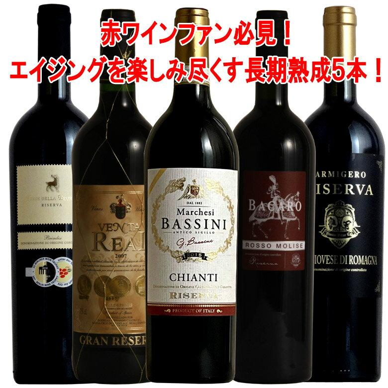 イタリア、スペインレゼルヴァばかり!長期熟成飲み比べ 赤ワイン 750ml 5本 ワインセット wine