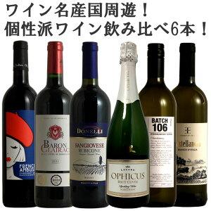 ワイン名産国周遊!フランス・スペイン・イタリア飲み比べ ワインセット3本 白ワイン2本スパークリングワイン1本 750ml×6本 ギフト プレゼント 750ML  御中元
