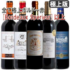極上版 ボルドー全て格上げ スペリュール以上 5本 ボルドー ワインセット 金賞 セット 赤ワインフルボディー カベルネ 送料無料 bordeaux wine ギフト r-40955 プレゼント ワイン 赤ワイン 750