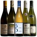 シャブリ5本豪華ラインアップ 老舗ドメーヌのみくらべ シャルドネ ワイン セット wine 送料無料 ギフト 750ML おすす…
