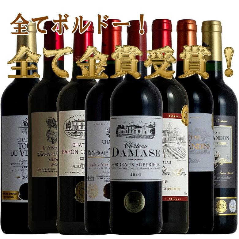 ボルドー金賞受賞ワイン8本セット 送料無料 ボルドー ワインセット 赤 ワイン セット 金賞 赤ワイン bordeaux wine 訳あり【ワイン】