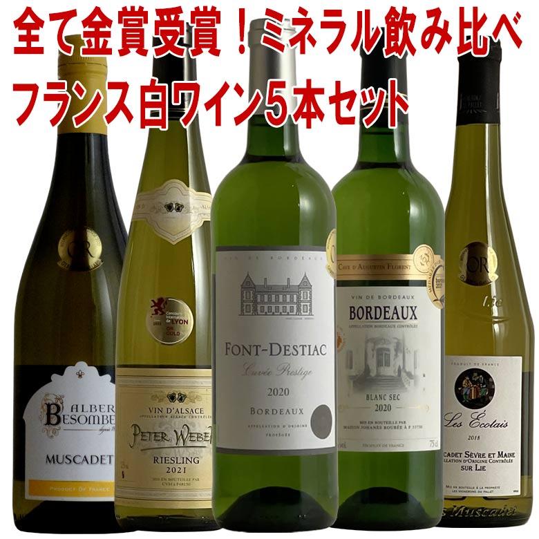 白ワイン フランス ボルドー 金賞受賞5本セット 送料無料 wine ワイン 金賞 セット