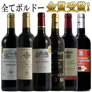 ボルドー金賞飲み比べ 6本セット 送料無料 ワイン 金賞 セット 赤ワイン ワインセット ボルドー フルボディー bordeaux wine  r-40937 ギフト プレゼント ワイン 金賞 赤ワイン 金賞 750ML