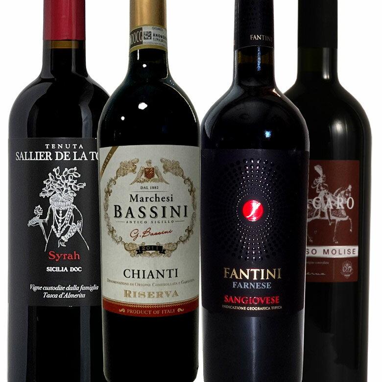 ワンランク上のリゼルヴァ入り イタリアワイン4本セット 送料無料 wine ワイン 金賞 ワイン セット