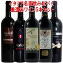 豪華イタリア!長期熟成リゼルヴァ満載!5本セット!【送料無料】コク旨 イタリア 赤 赤ワイン ワインセット セット 5…