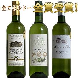 白ワイン ボルドー金賞受賞3本セット ボルドー ワイン セット 金賞 ワインセット bordeaux wine ギフト プレゼント ワイン 金賞 金賞 750ML