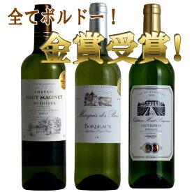 白ワイン ボルドー金賞受賞3本セット ボルドー ワイン セット 金賞 ワインセット bordeaux wine ギフト プレゼント ワイン 金賞 赤ワイン 金賞 750ML