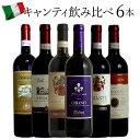 【キャンティ6種】イタリア DOCG!人気のキャンティ6種飲み比べ!格上げリゼルヴァも楽しめる! サンジョヴェーゼ ト…