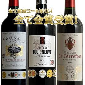 全て格付けコートの金賞ボルドー  コートのワイン満喫尽くし 3本セット フルボディー ギフト プレゼント ワイン 金賞 赤ワイン 金賞 750ML