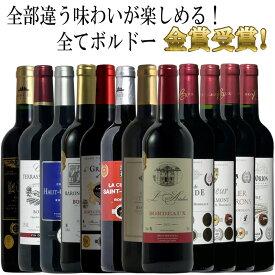 【トリプル金賞入】全てボルドー!全て金賞受賞!豪華ボルドー赤ワイン飲み比べ12本セット! 赤 ワイン セット フルボディー 送料無料 ギフト 御歳暮 金賞 750ML おすすめ