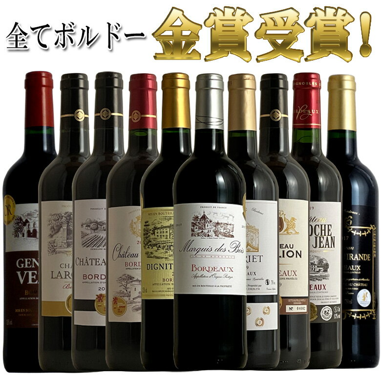 全てボルドー!全て金賞受賞!ボルドー赤ワイン飲み比べ10本セット! 赤 ワイン セット フルボディー 送料無料