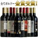 全てボルドー!全て金賞受賞!ボルドー赤ワイン飲み比べ10本セット! 赤 ワイン セット フルボディー 送料無料 r-40941 あす楽