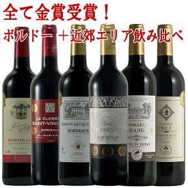 ボルドー金賞飲み比べ 6本セット 送料無料 ワイン 金賞 セット 赤ワイン ギフト プレゼント ワイン 金賞 赤ワイン 金賞 750ML  r-41018 あす楽